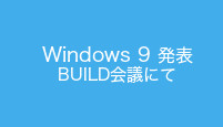 Windows 9発表